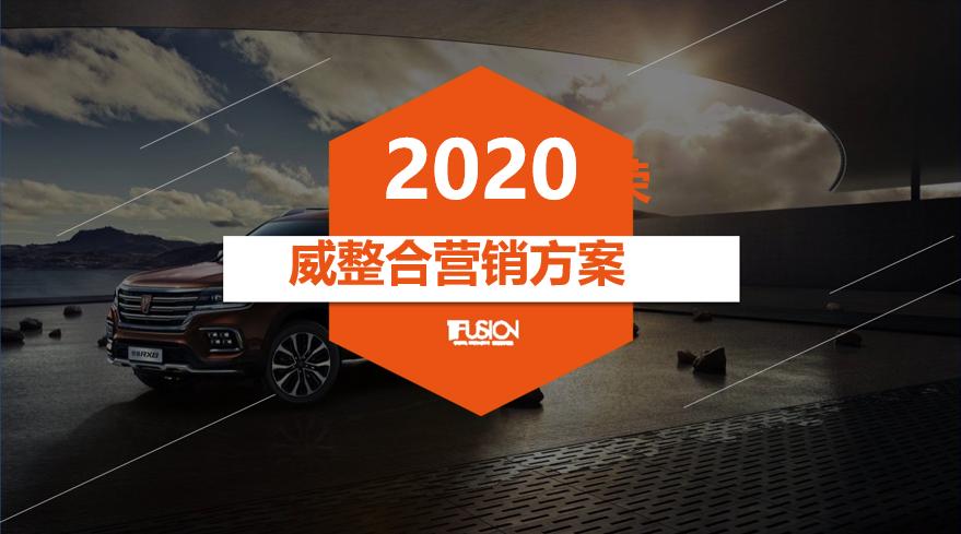 2020年荣威整合营销方案