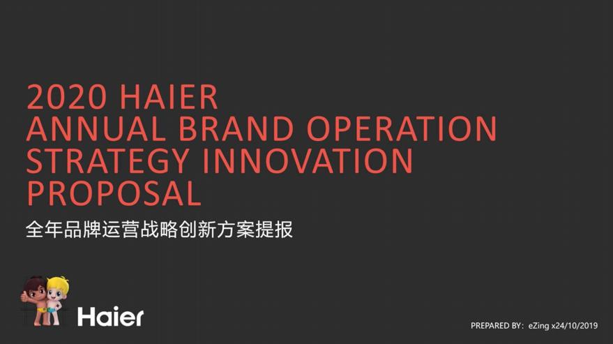 2020海尔年度推广创新战略方案