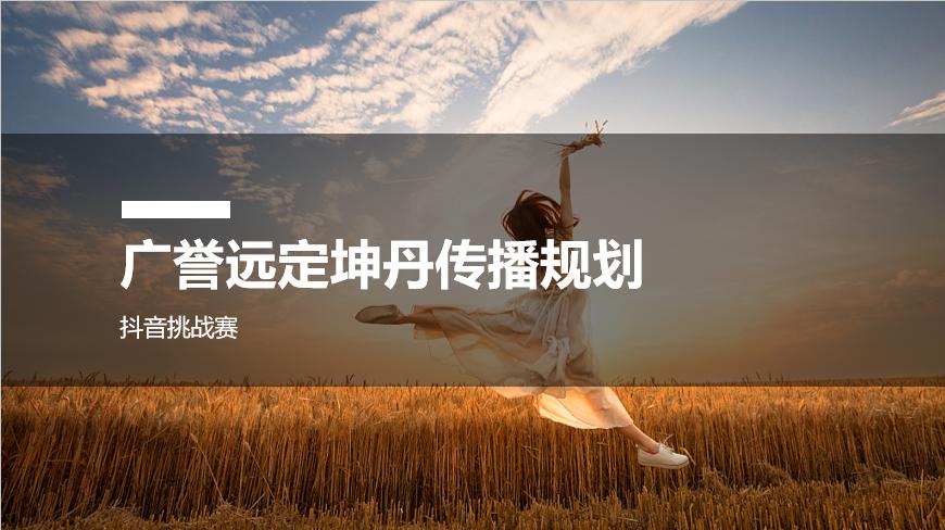 广誉远定坤丹抖音挑战赛传播规划
