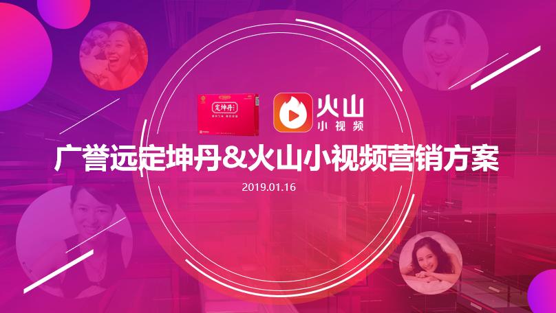 2019广誉远定坤丹&火山小视频合作方案