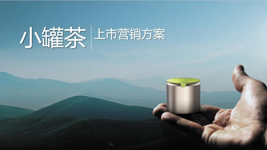 2020小罐茶上市营销推广方案