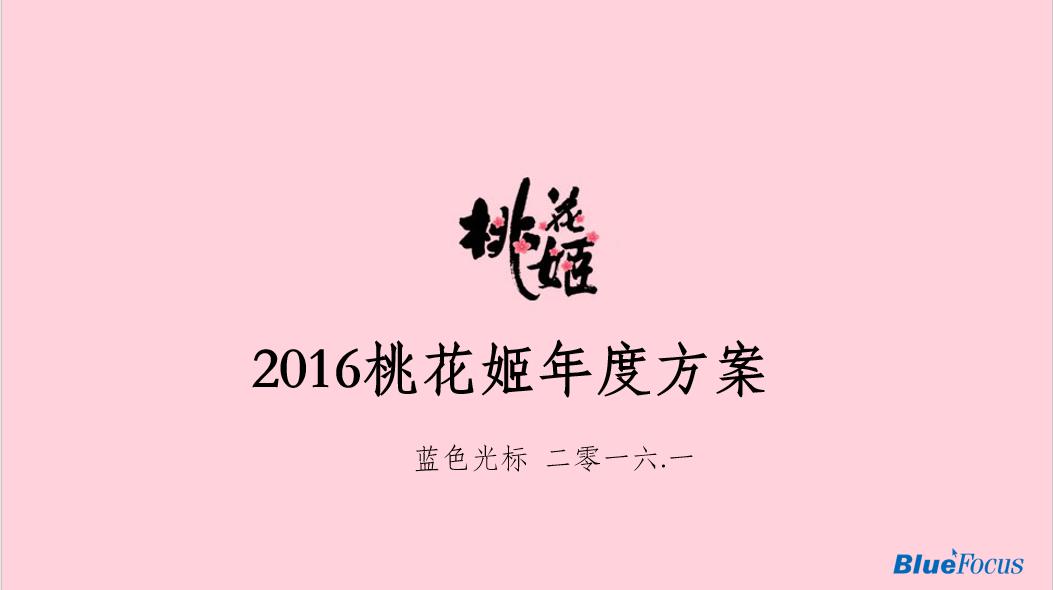2016桃花姬年度传播方案