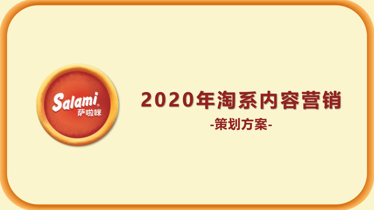 2020萨啦咪天猫旗舰店内容营销方案