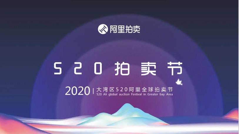 2020阿里520全球拍卖节招商方案
