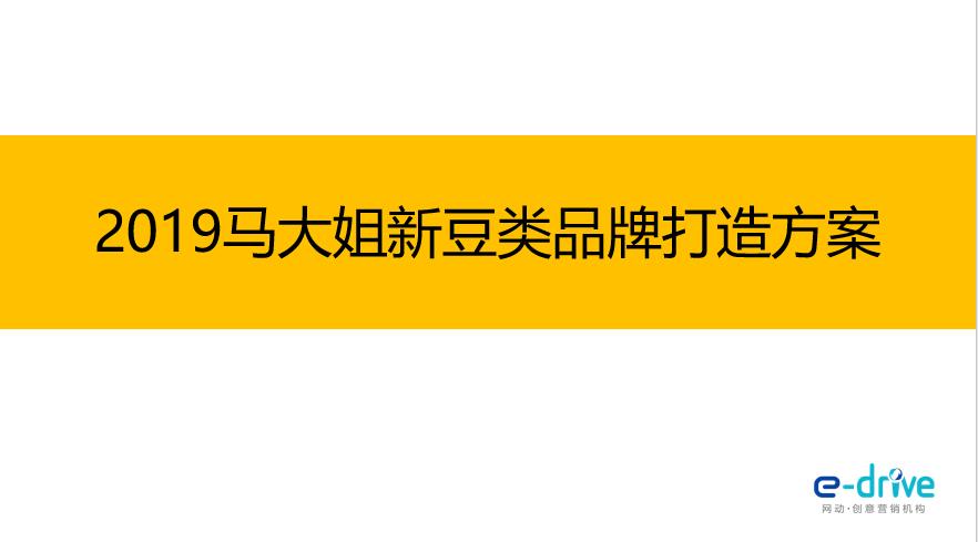 2019马大姐新豆类品牌打造方案