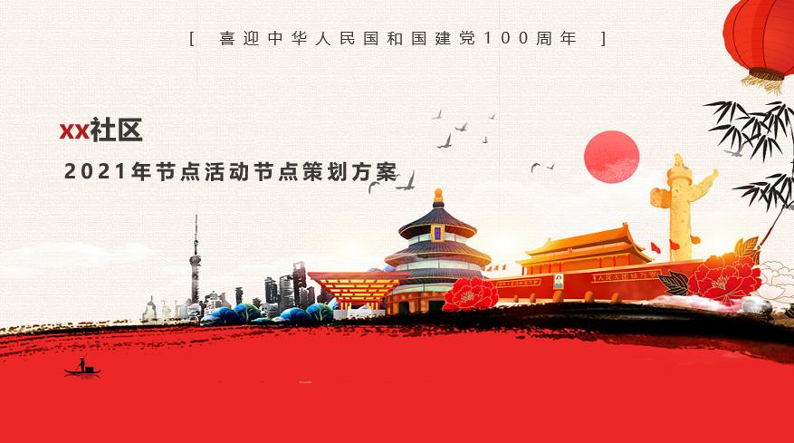 2021街道党建文化节活动方案