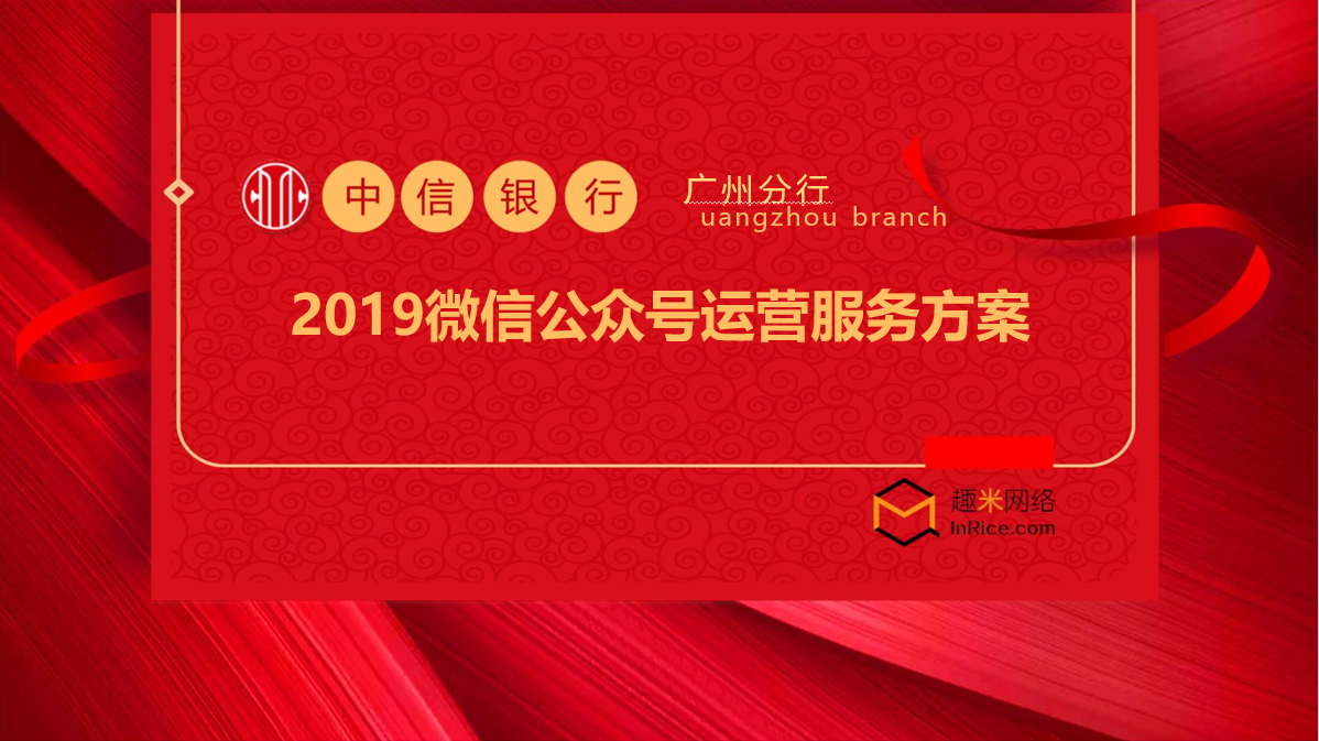 2019中信银行品牌微信运营方案