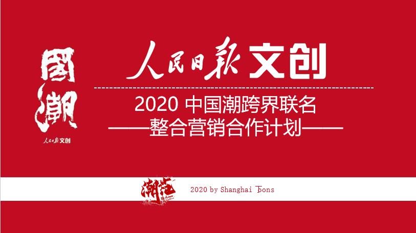 """2020人民日报""""中国潮""""创意概念节合作案"""