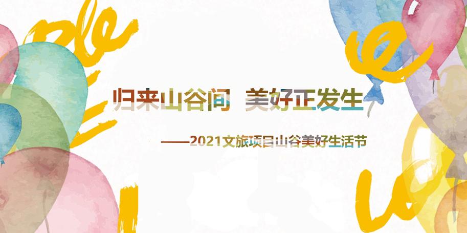 """2021文旅项目""""美好生活节""""活动方案"""