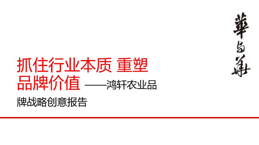 """华与华""""小鲜蛋""""农产品品牌战略创意报告"""