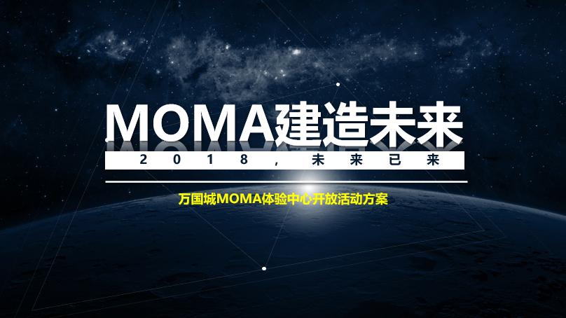 万国城MOMA体验中心开放活动方案