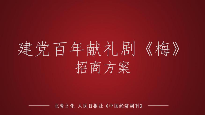 建党百年献礼音乐剧《梅》 招商方案
