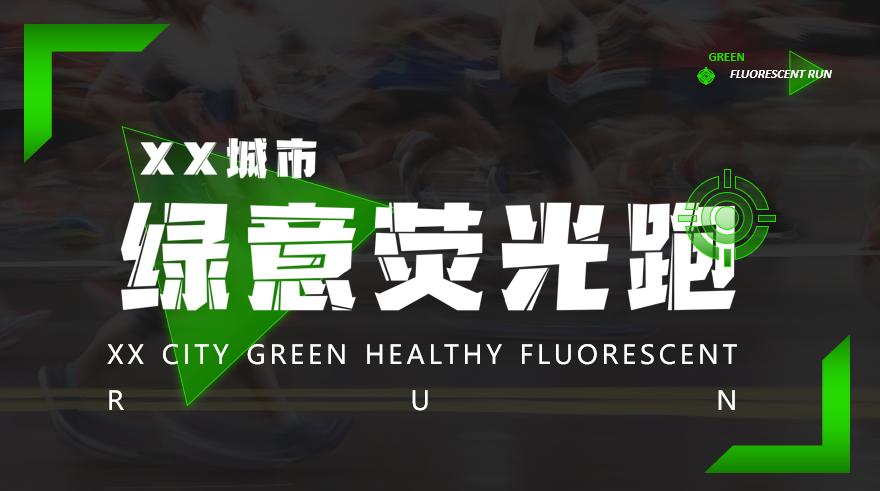 2021城市绿意荧光跑暨环保公益活动方案