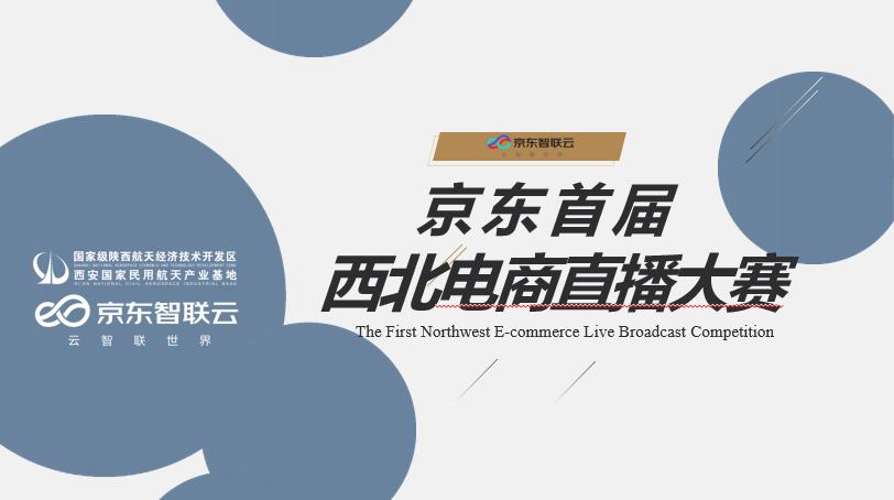 京东首届西北电商直播大赛策划全案