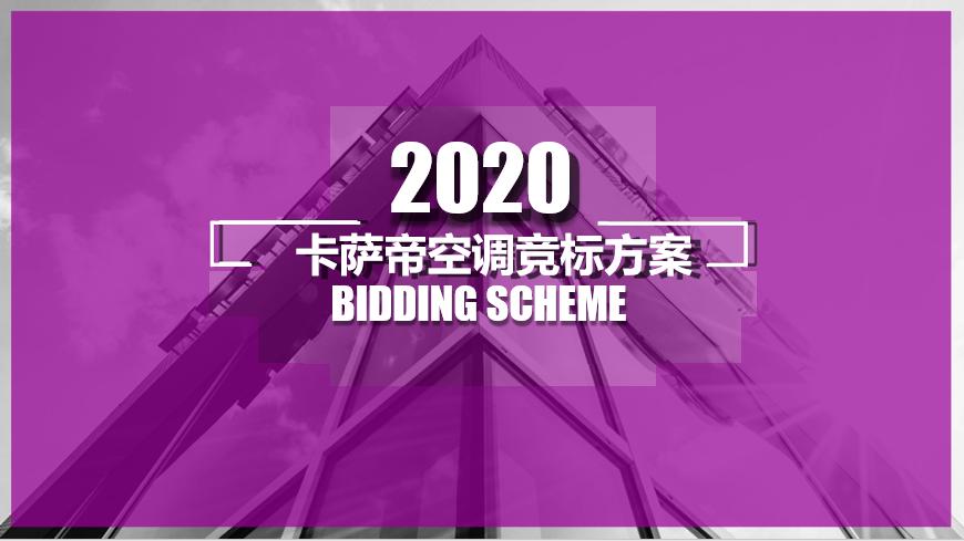 2020卡萨帝空调竞标方案