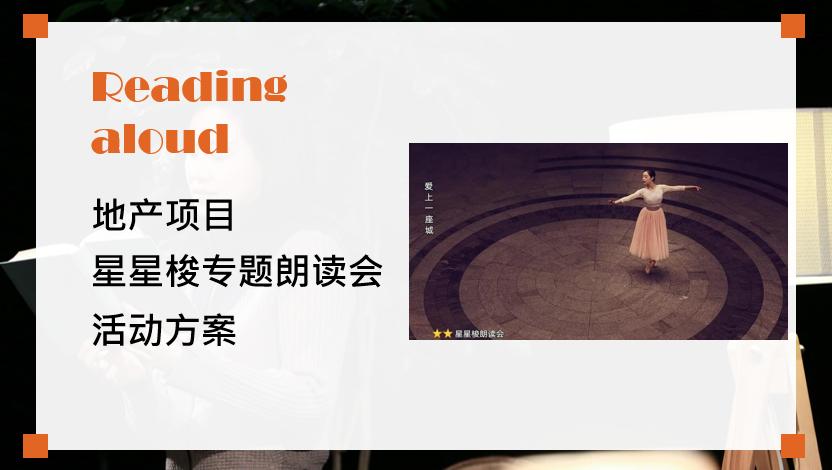 """2021""""春天里的中国""""阅读朗读会策划案"""