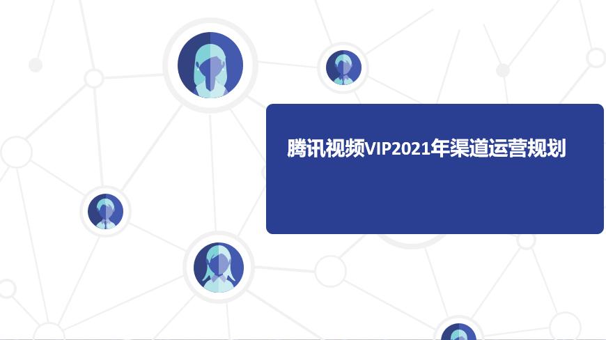 2021腾讯视频VIP渠道合作计划