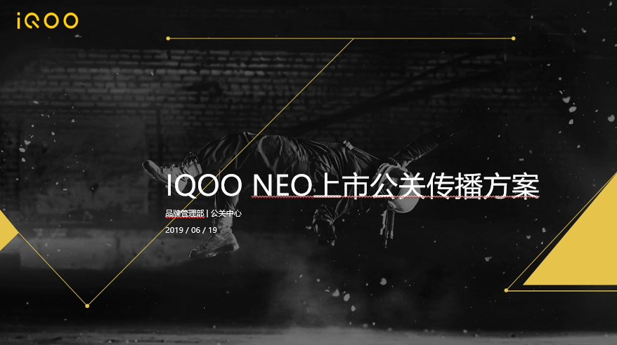 iQOO Neo上市公关传播方案