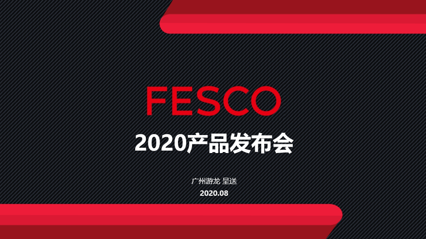 FESCO产品发布会活动方案
