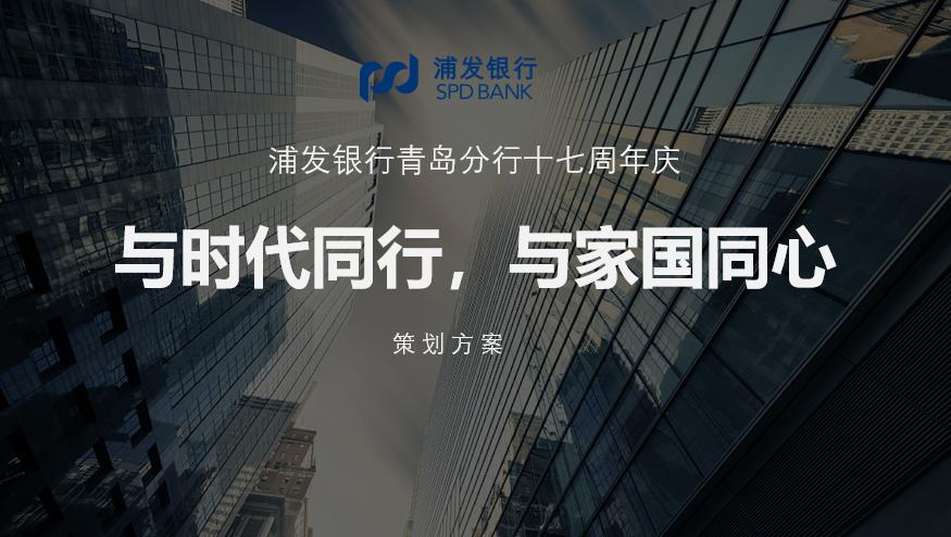 2020浦发银行青岛分行十七周年庆活动方案