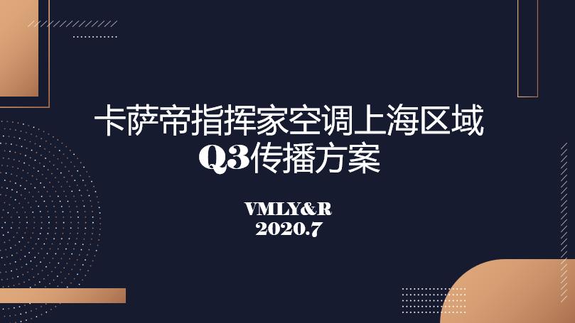 2020卡萨帝空调上海区域Q3传播方案