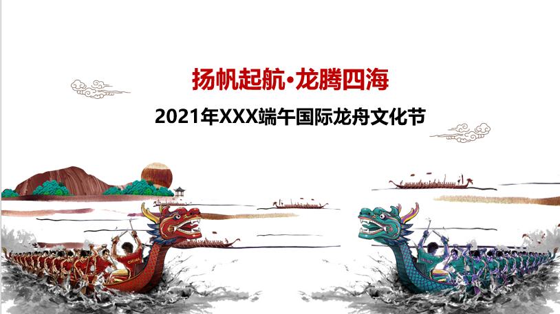 2021建党百年端午国际龙舟文化节方案