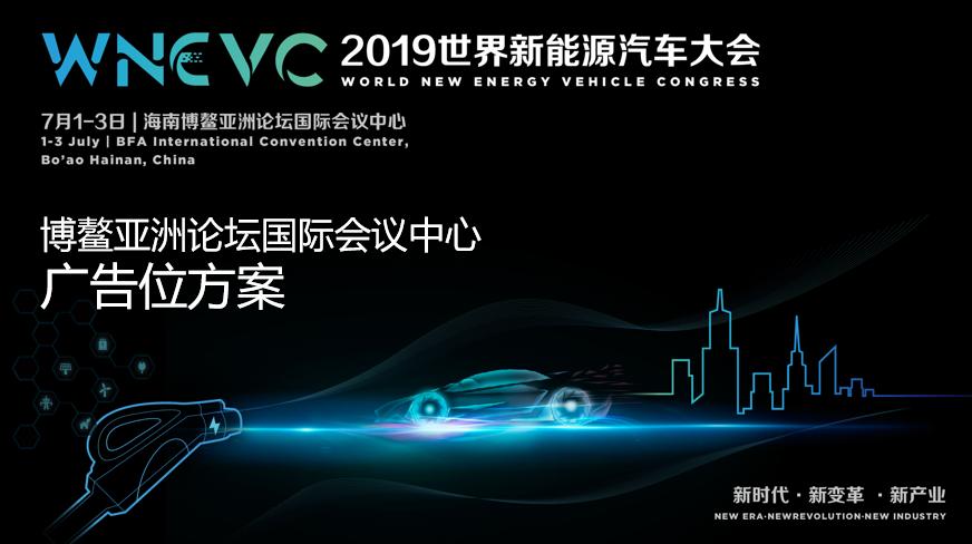 2019世界新能源汽车大会广告位策划