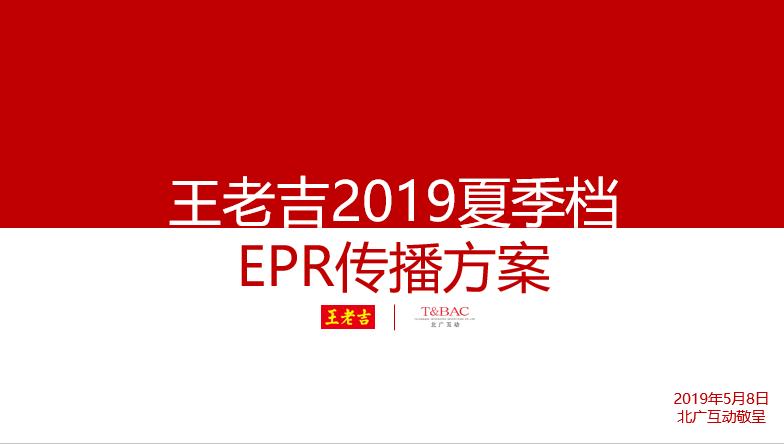 2019王老吉夏季档EPR传播方案