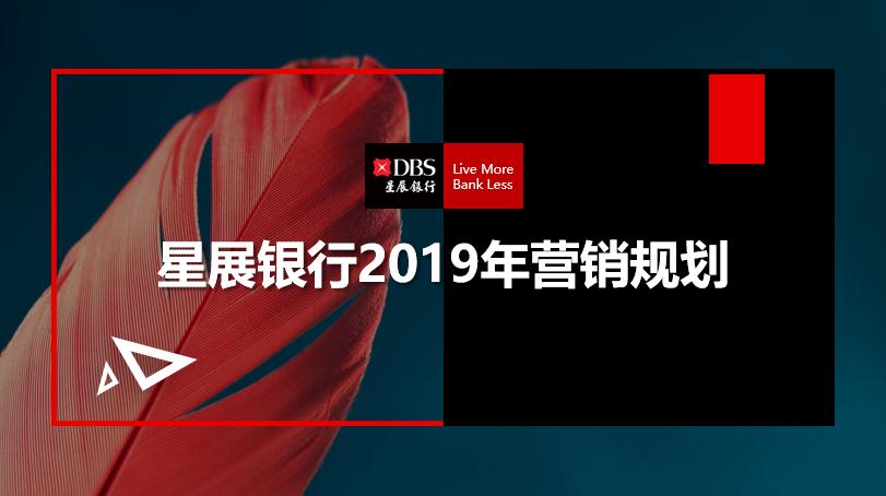 2019星展银行全年营销方案