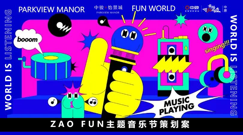 2021ZAO FUN音乐节活动策划方案