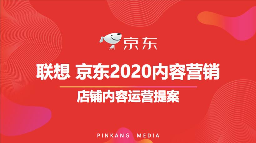 2020联想京东店铺内容运营专项提案