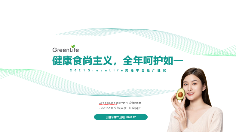 2021婧麒&美柚上半年传播方案