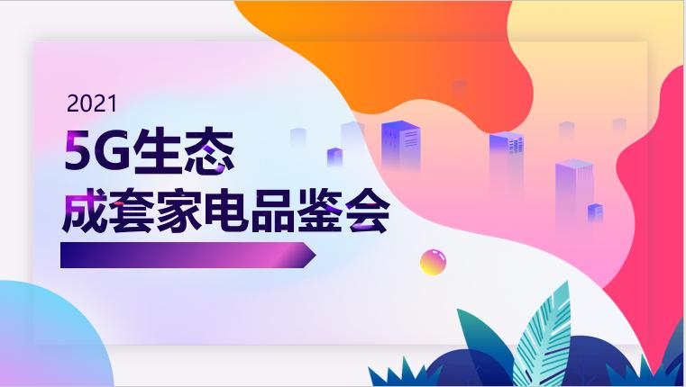 2021长虹5G生态家电品鉴会