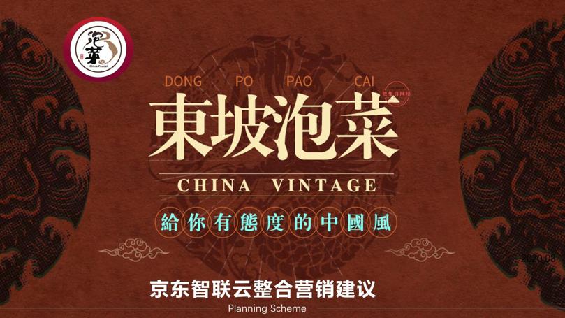 2020眉州东坡泡菜整合营销方案