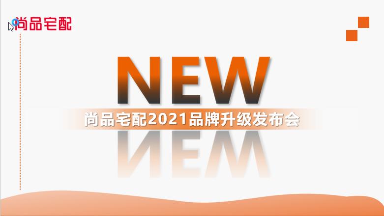 2021尚品宅配品牌升级发布会