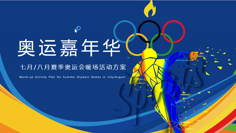 2021夏季奥运会暖场活动策划方案