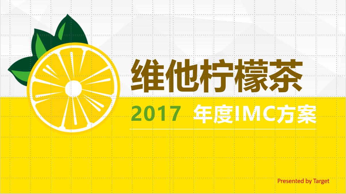2017维他柠檬茶整合营销方案