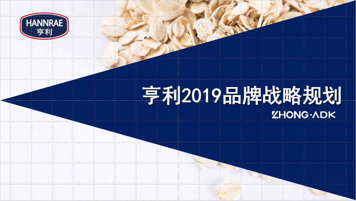 2019亨利燕麦早餐品牌战略规划