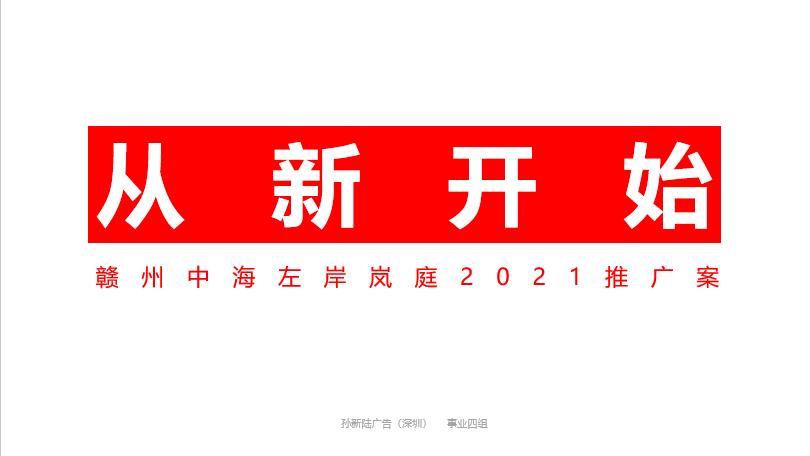 2021赣州中海·左岸岚庭推广策略