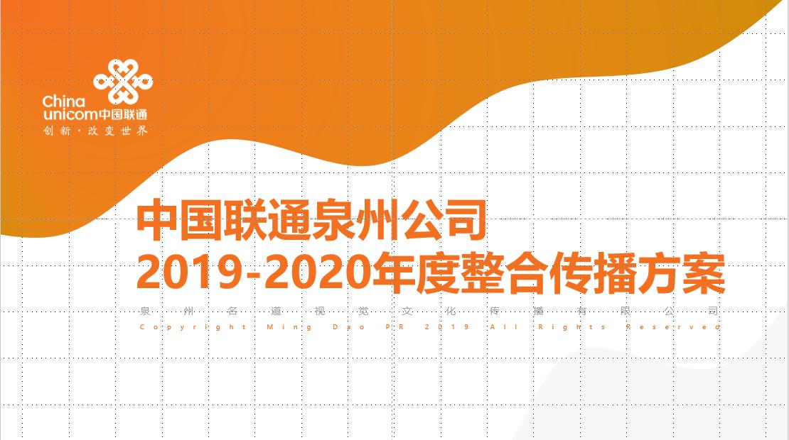 2020泉州联通全年宣传规划方案