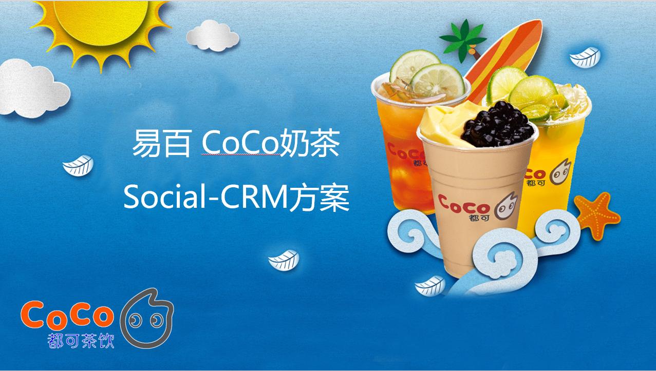CoCo都可奶茶会员CRM解决方案