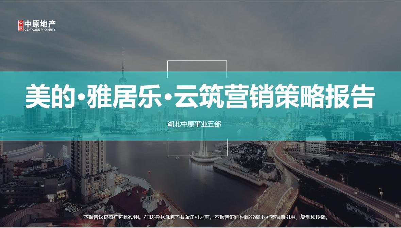 2020武汉美的&雅居乐营销方案