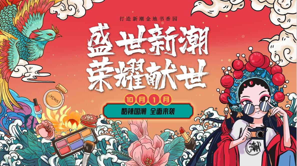 2021金地书香园国庆节暖场方案