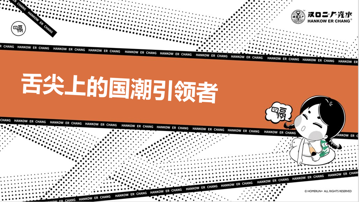汉口二厂汽水品牌手册